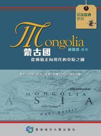 蒙古國:從傳統走向現代的草原之國
