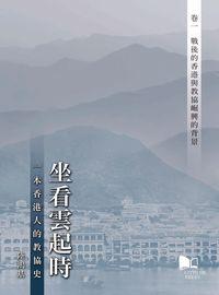 坐看雲起時:一本香港人的教協史. 卷一, 戰後的香港與教協崛興的背景
