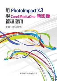 用PhotoImpact X3學Corel MediaOne新影像管理應用