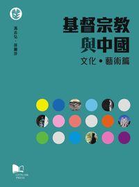 基督宗教與中國, 文化.藝術篇
