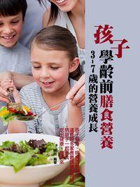 孩子學齡前膳食營養:3-7歲的營養成長