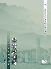 坐看雲起時:一本香港人的教協史. 卷三, 教協與公民社會的形成和互動
