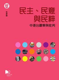 民主、民意與民粹:中港台觀察與批判