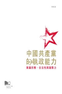 中國共產黨的執政能力:意識形態、合法性與凝聚力