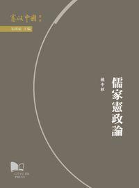 儒家憲政論