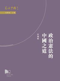 政治憲法的中國之道