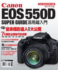 Canon EOS 550D Super Guide活用超入門