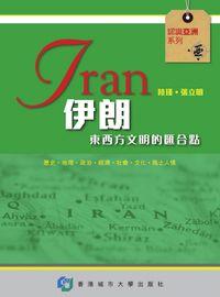 伊朗:東西方文明的匯合點