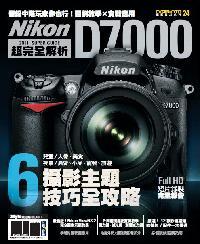 Nikon D7000超完全解析