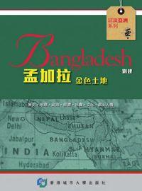 孟加拉:金色土地