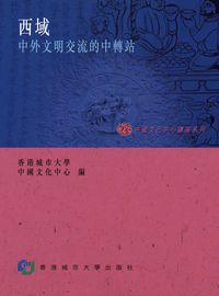 西域:中外文明交流的中轉站