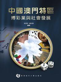 中國澳門特區博彩業與社會發展