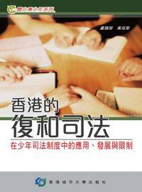 香港的復和司法:在少年司法制度中的應用、發展與限制