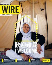 WIRE國際特赦組織通訊 [2016年10-12月]:歡迎難民