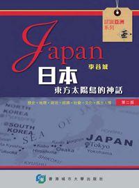 日本:東方太陽島的神話