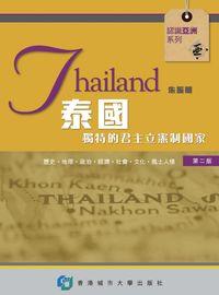 泰國:獨特的君主立憲制國家
