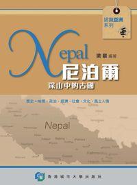 尼泊爾:深山中的古國