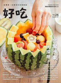 好吃 [第28期]:台灣水果大探險!