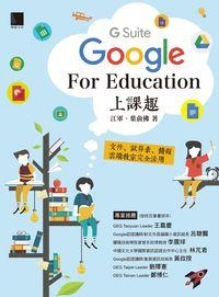 G suite Google for education上課趣:文件、試算表、簡報雲端教室完全活用