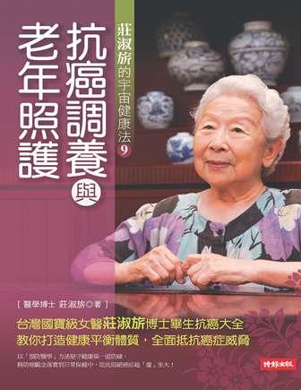 抗癌調養與老年照護