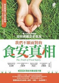 我們不願面對的食安真相 [epub3版]:驚人的食品祕密:如何選購安全食品