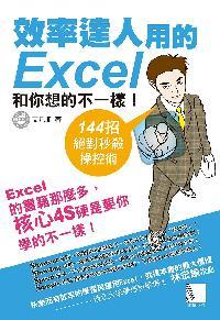 效率達人用的Excel和你想的不一樣! [epub3版]:144招絕對秒殺操控術