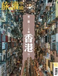 Or旅讀中國 [第65期]:香港 第二個, 二十歲