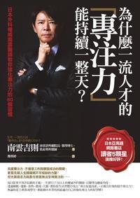 為什麼一流人才的「專注力」能持續一整天:日本外科權威南雲醫師教你強化專注力的60個習慣