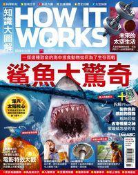 How it works知識大圖解 [2017年07月號] [ISSUE 34]:鯊魚大驚奇