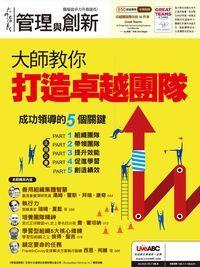 管理與創新 [第650期][有聲書]:大師教你打造卓越團隊