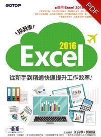 跟我學Excel 2016:從新手到精通快速提升工作效率!
