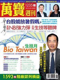 萬寶週刊 2017/06/30 [第1235期]:Bio Taiwan生技月