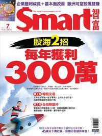 Smart智富月刊 [第227期]:股海2招 每年獲利300萬