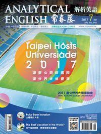 常春藤解析英語雜誌 [第348期] [有聲書]:Taipei Hosts Universiade 2017 讓臺北閃耀國際 讓世界走進臺灣
