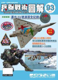 兵器戰術圖解 [第93期]:漢光 33 號演習全記錄