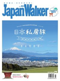 Japan Walker [第23期]:日本私房旅 二線城市旅遊計劃