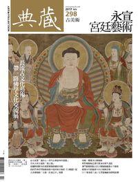 典藏古美術 [第298期]:永宣宮廷藝術