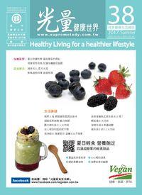 光量健康世界 [第38期] [2017 Summer]:夏日輕食 營養飽足