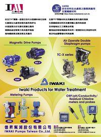 工業材料 [第367期]:仿生材料在水處理之發展與應用生質纖維材料