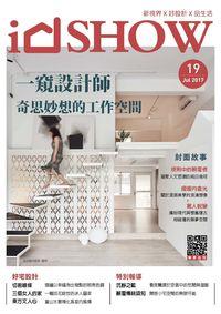 iDSHOW 好宅秀 [第19期]:住宅影音誌:一窺設計師 奇思妙想的工作空間