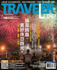 旅人誌 [第146期]:盛夏跳島, 美好休日時光