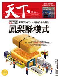 天下雜誌 2017/07/05 [第626期]:鳳梨酥模式