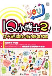 IQ小博士!. (2):你不見得會知道的趣味常識