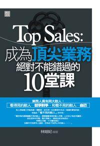 Top sales:成為頂尖業務絕對不能錯過的10堂課