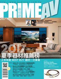 Prime AV新視聽 [第267期]:2017夏季器材推薦榜