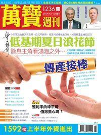 萬寶週刊 2017/07/07 [第1236期]:傳產接棒