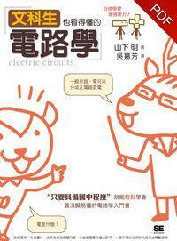文科生也看得懂的電路學