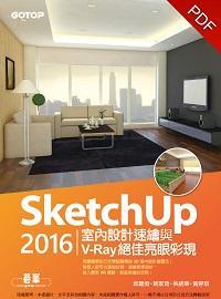 SketchUp 2016室內設計速繪與V-Ray絕佳亮眼彩現