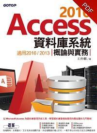 Access 2016資料庫系統概論與實務:適用2016/2013