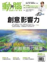 動腦雜誌 [第495期]:創意影響力